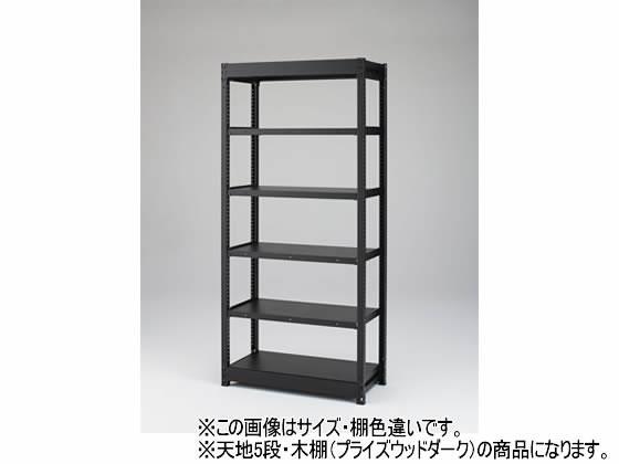 オカムラ/BRIO 高さ1850天地5段 単体 木棚ブラック×ウッドダーク