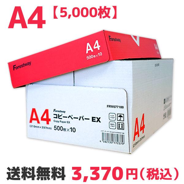 Forestway/高白色コピー用紙EX A4 5...