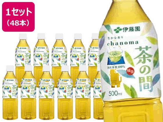 送料無料 スーパーセール期間中ポイント7倍 無料 伊藤園 評価 茶の間 500ml×24本×2箱