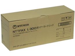 NTT/FAX EP2形(L300) トナーカートリッジ/05788561【ココデカウ】