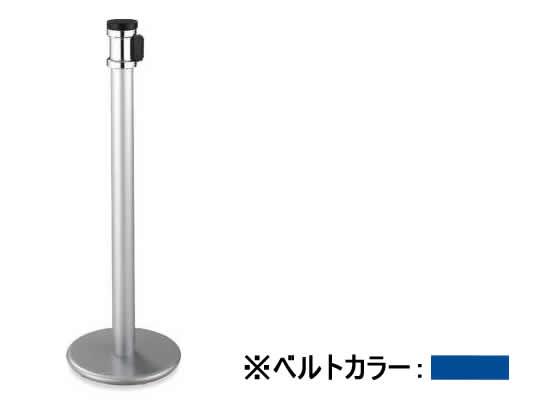 コクヨ/パーティションスタンド(ベルトイン) 支柱シルバーメタリック ブルー