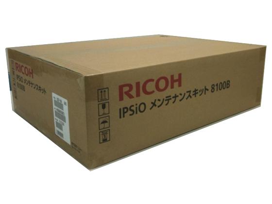 リコー/IPSiO メンテナンスキット 8100B/515268