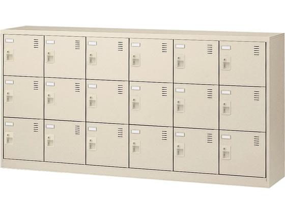 生興/SLCシューズボックス 18人用 6列3段 シリンダー錠
