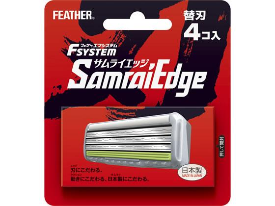フェザー安全剃刀/エフシステム サムライエッジ替刃 4個入