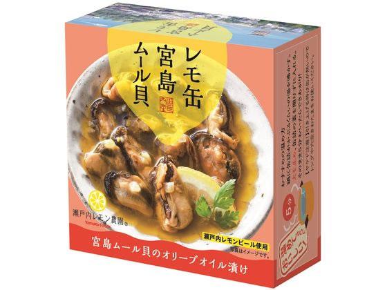 ヤマトフーズ/レモ缶 宮島ムール貝のオリーブオイル漬け 65g