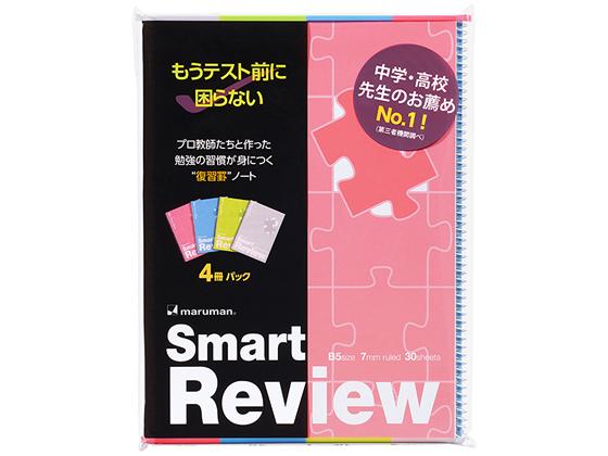 【税込2500円以上で送料無料】 マルマン/Smart Review(スマートレビュー) B5 4冊パック/N908P