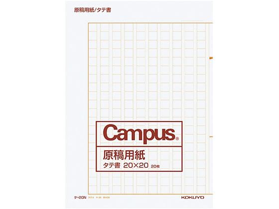 コクヨ/原稿用紙 縦書字詰20x20 A4 20枚 320冊/ケ-20N