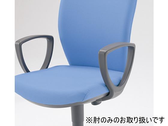 コクヨ/チェロ・レグノ2専用 オプション サークル肘/CRA-G211F4
