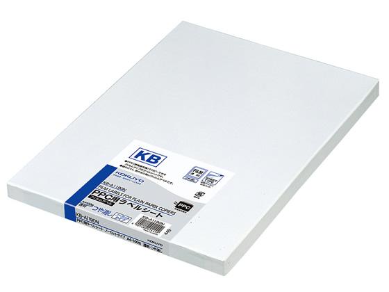 コクヨ/PPC用フィルムラベルA4ノーカット 透明ツヤ消し100枚/KB-A1190N