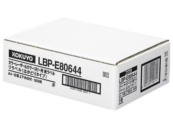 コクヨ/レーザー はかどりラベル A4 18面 500枚/LBP-E80644