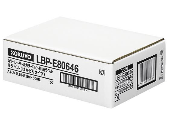 【お取り寄せ】コクヨ/はかどりラベル A4 24面 上下余白 500枚/LBP-E80646