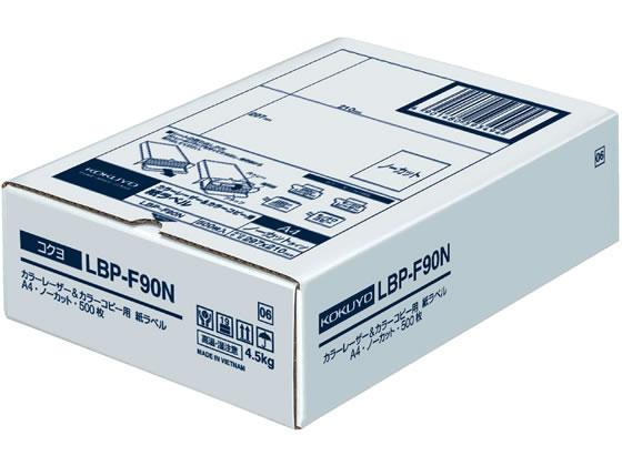 コクヨ/カラーLBP&PPC用 紙ラベルA4 ノーカット500枚/LBP-F90