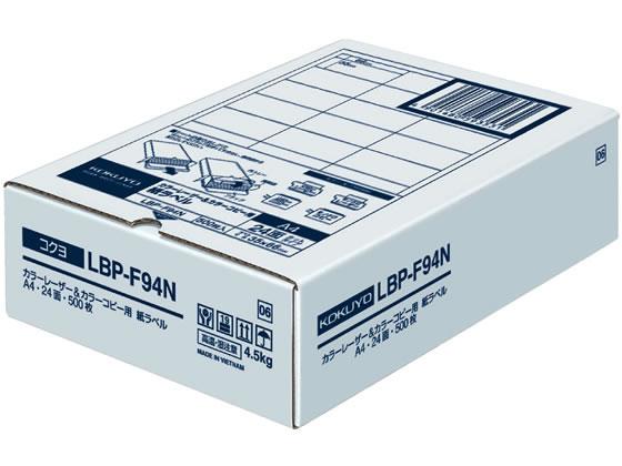 コクヨ/カラーLBP&PPC用 紙ラベルA4 24面500枚/LBP-F94N