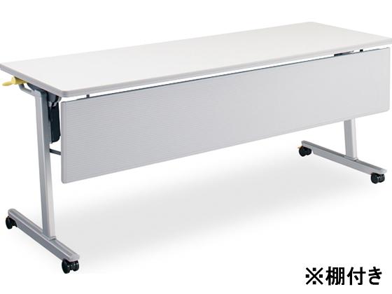 コクヨ/リスマ フラップテーブル パネル付 棚付 1800*450 ホワイト【ココデカウ】