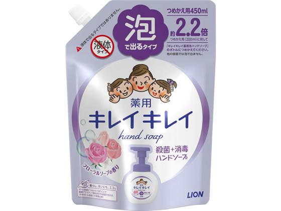 ライオン/キレイキレイ薬用泡ハンドソープ フローラルソープ 詰替大型450ml