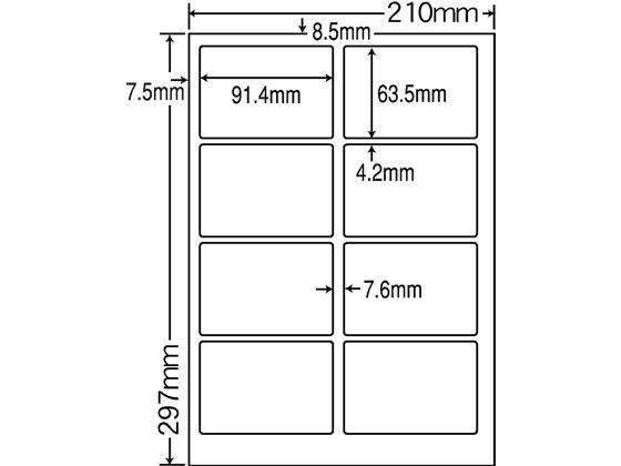 NANA/カラーレーザーラベル 光沢タイプA4 8面 400シート/SCL-2
