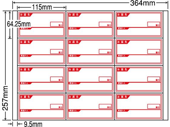 NANA/ラベルシールナナコピーB4 12面 荷札印刷入 500シート/ER12GY