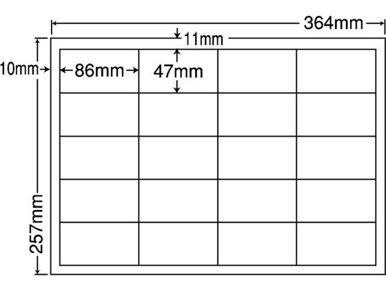NANA/ラベルシールナナコピーB4 20面 再剥離 500シート/ED20SF