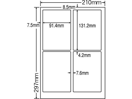 NANA/カラーレーザーラベル 光沢タイプA4 4面 400シート/SCL-1