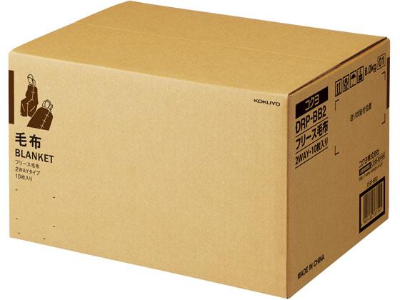 コクヨ/PARTS-FIT フリース毛布 2WAYタイプ 10枚入/DRP-BB2