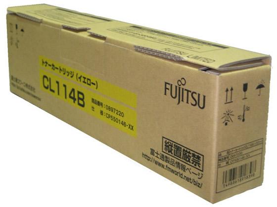 富士通/CL114B トナーカートリッジ イエロー/0897220