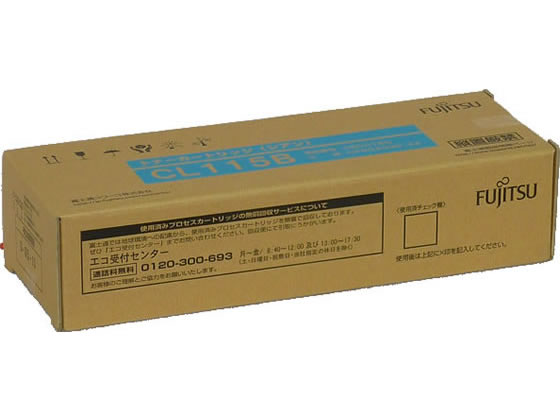 富士通/大容量トナーカートリッジCL115B シアン/0800180
