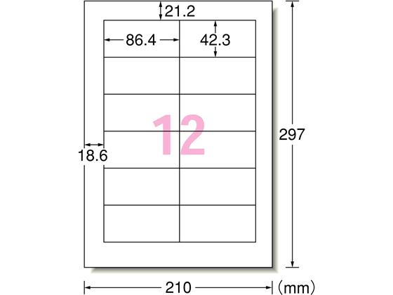 エーワン/レーザー用ラベル 再生紙A4 12面四辺余白 500枚/31642