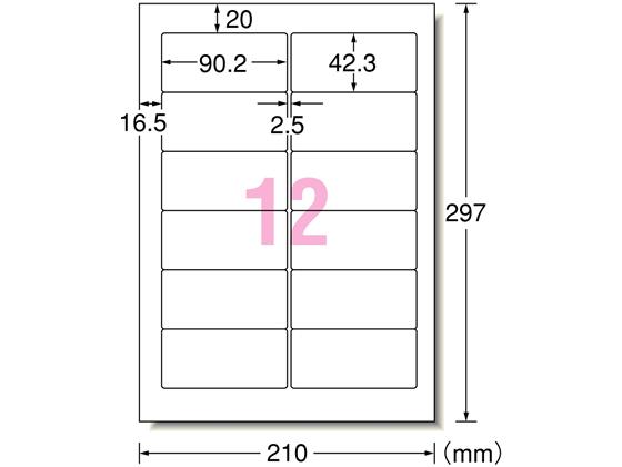 エーワン/ラベルシールA4 12面 NEC文豪シリーズタイプ 1000枚/31152