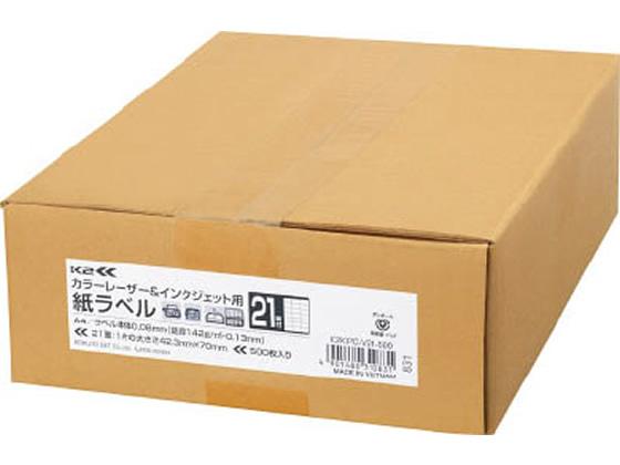 【お取り寄せ】【送料無料】コクヨ/カラーL&IJ用紙ラベル〈K2〉A4 21面 500枚
