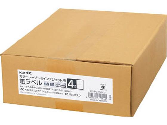 【送料無料】コクヨ/カラーL&IJ用紙ラベル〈K2〉A4 4面 500枚