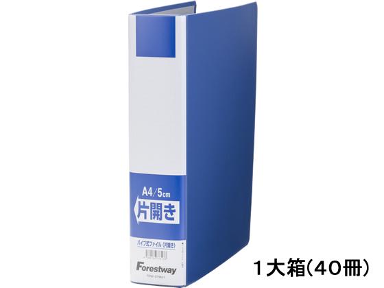 Forestway/オリジナル片開きファイル A4タテ とじ厚50mm青40冊