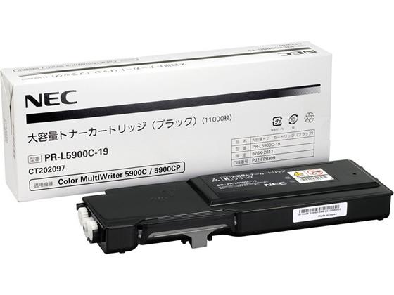 NEC/大容量トナーカートリッジ ブラック/PR-L5900C-19