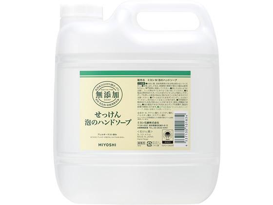 購買 税込3000円以上で送料無料 購入 ミヨシ石鹸 3L 無添加泡のハンドソープ