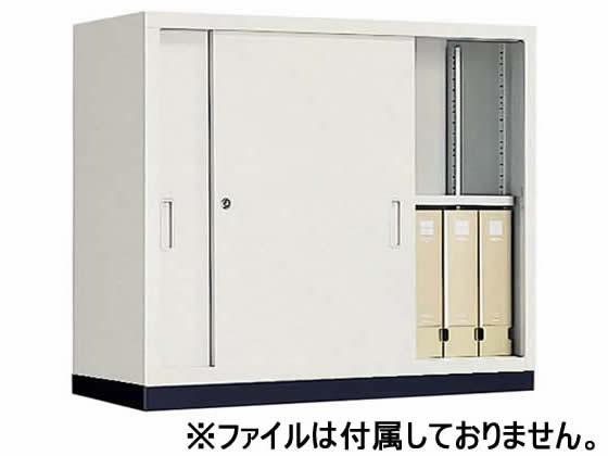 コクヨ/A4対応保管庫 下置き 引違い戸 W880*H790