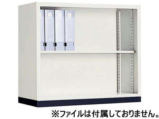 コクヨ/A4対応保管庫 下置き オープン W880*H790