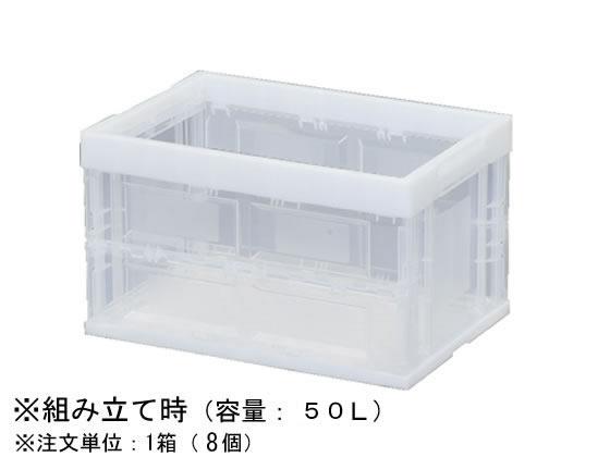 アイリスオーヤマ/ハード折りたたみコンテナ 50L クリア 8個/HDOC-50L