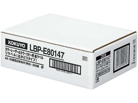 コクヨ/リラベル A4 角丸 30面四辺余白付 500枚/LBP-E80147