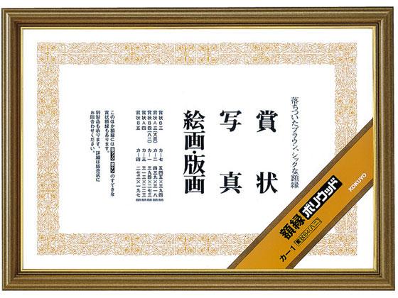 コクヨ/額縁〈ポリウッド(R)〉B4 10個/カ-1