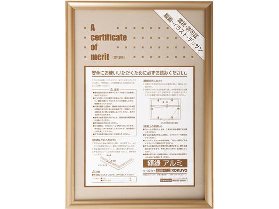 コクヨ/額縁 アルミ 賞状B4 ゴールド 10個/カ-221K