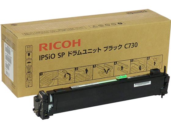 【お取り寄せ】リコー/IPSIO SPドラムユニットブラック C730/306587