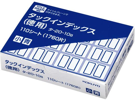 コクヨ/タックインデックス 徳用 小16片*110シート 青 20冊/タ-20-10B