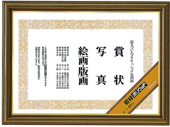 コクヨ/額縁 ポリウッド 賞状A4 10個/カ-3