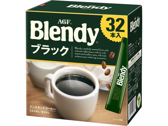 特価 税込3000円以上で送料無料 スーパーセール期間中ポイント7倍 スーパーSALE セール期間限定 味の素AGF ブレンディ パーソナルインスタントコーヒー32本