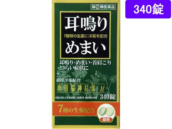 【第(2)類医薬品】薬)奥田製薬/奥田脳神経薬 M 340錠