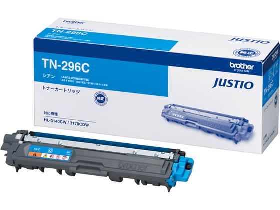 ブラザー/大容量トナーカートリッジ シアン/TN-296C