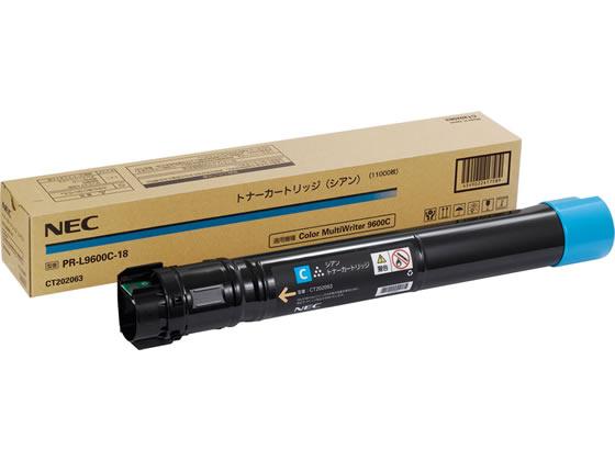 【お取り寄せ】NEC/大容量トナーカートリッジ シアン/PR-L9600C-18