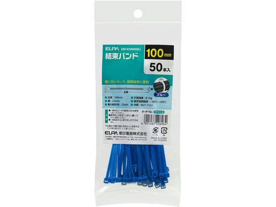 朝日電器/結束カラー/KBF-N100050(BL)