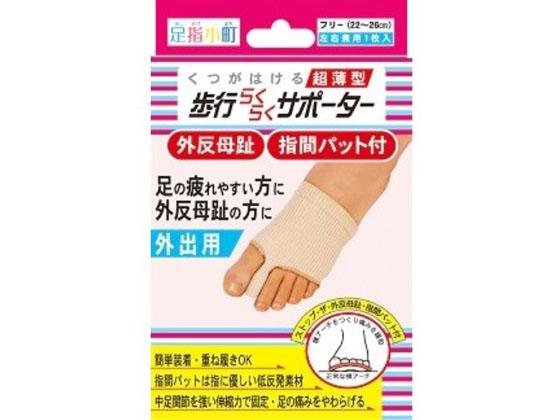 ミノウラ/足指小町 歩行 らくらくサポーター 指間 パット付