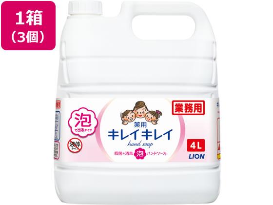 ライオン/業務用キレイキレイ薬用泡ハンドソープ4L×3本