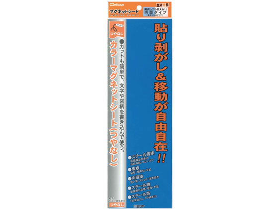 【納期約5日】【税込2500円以上で送料無料】 ミツヤ/両面カラーマグネットシート 青 10枚/MS-3LD-BU
